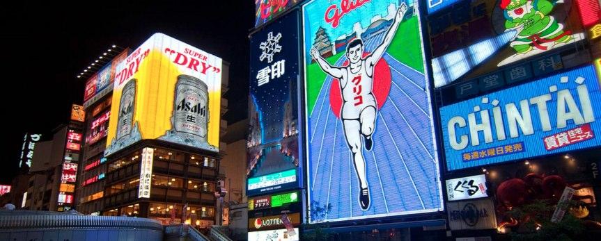 賑やかに過ごしたいなら大阪