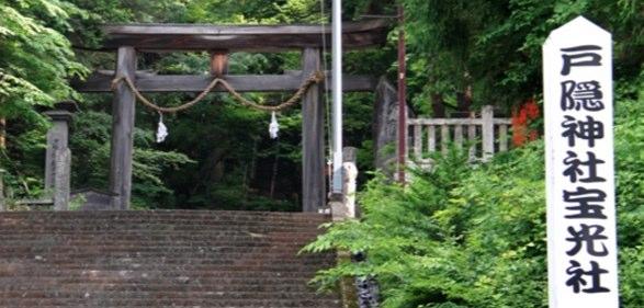 270段の急な石段の先にある「宝光社」