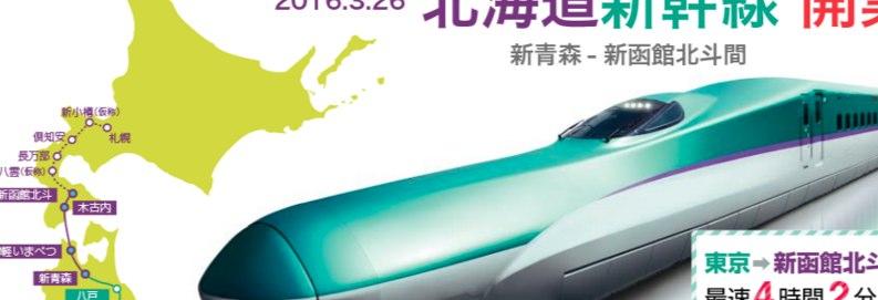 北海道新幹線いつから開業?
