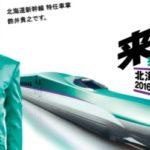 北海道新幹線は3月26日開業!気になる駅弁と停車駅、乗車料金