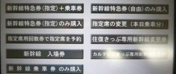 北海道新幹線の料金と時間