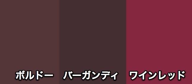 バーガンディってどんな色?