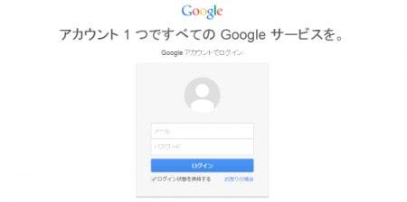 ブラウザにログイン情報を保存しない