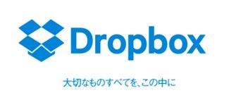 Dropbox(ドロップボックス)
