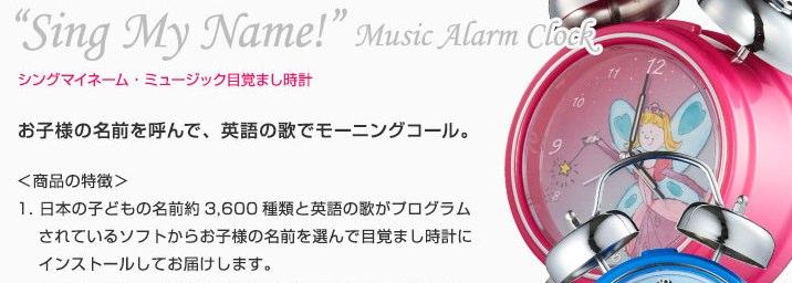 シングマイネーム・ミュージック目覚まし時計