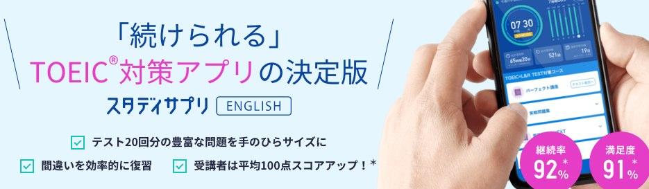 スタディサプリ(ENGLISH TOEICコース)