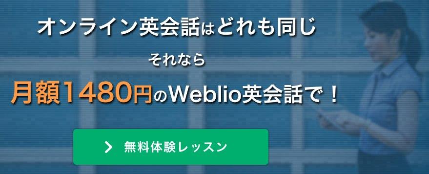 Weblio英会話