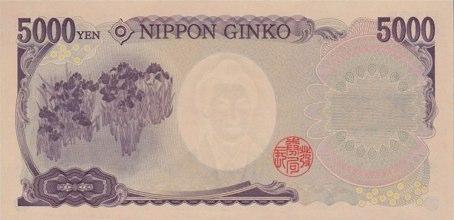 5千円札裏面