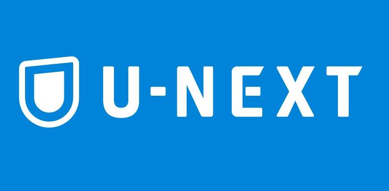 私のイチオシ「U-NEXT」