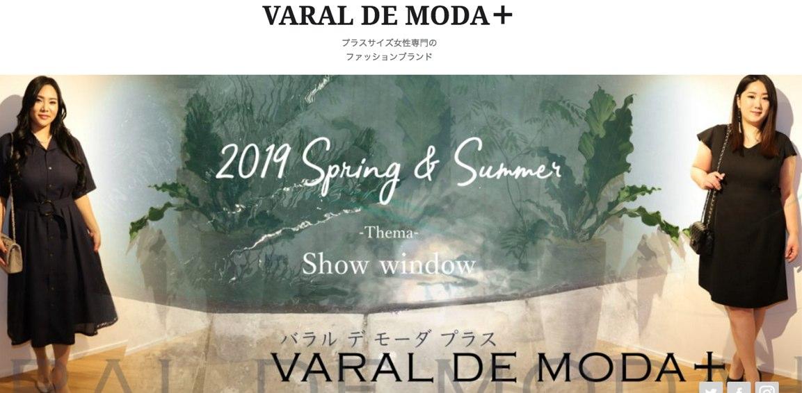 VARAL DE MODA+(バラルデモーダプラス)